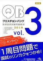 クエスチョン・バンク 医師国家試験問題解説 2018 3巻セット(Vol.3)(3冊セット)(単行本)
