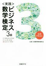 〈実践〉ビジネス数学検定 3級 公式テキスト(単行本)