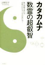 カタカムナ数霊の超叡智 数の波動を知れば、真理がわかる・人生が変わる!(単行本)