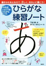 ひらがな練習ノート 下村式となえて書く漢字ドリル(児童書)