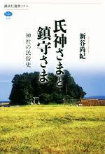 氏神さまと鎮守さま 神社の民俗史(講談社選書メチエ645)(単行本)