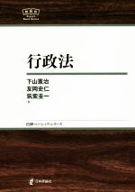 行政法(日評ベーシック・シリーズ)(単行本)