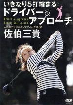 いきなり5打縮まるドライバー&アプローチ 人気女子プロゴルフレッスン VOL.1(通常)(DVD)