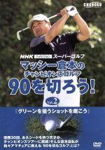 マッシー倉本のチャンピオンズゴルフ 90を切ろう! Vol.2(通常)(DVD)
