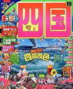 まっぷる 四国(まっぷるマガジン)('18)(別冊×3付)(単行本)