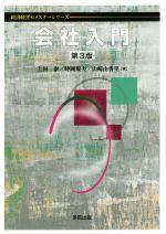 会社入門 第3版(経済経営セメスターシリーズ)(単行本)