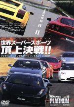 世界スーパースポーツ頂上決戦!!(通常)(DVD)