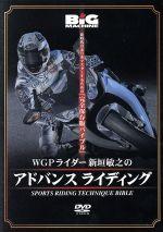WGPライダー新垣敏之のアドバンスライディング(通常)(DVD)