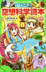 ジュニア空想科学読本(角川つばさ文庫)(10)(児童書)
