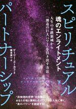スピリチュアルパートナーシップ 魂のエンライトメント(下)(単行本)