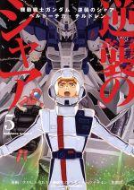 機動戦士ガンダム 逆襲のシャア ベルトーチカ・チルドレン(5)(角川Cエース)(大人コミック)