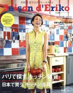 セゾン・ド・エリコ 中村江里子のデイリー・スタイル(FUSOSHA MOOK)(Vol.06)(単行本)