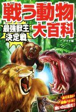 戦う動物大百科 最強獣王決定戦(児童書)