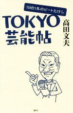 TOKYO芸能帖 1981年のビートたけし(新書)