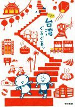 k.m.p.の台湾ぐるぐる。(単行本)
