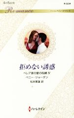 拒めない誘惑 ベレア家の愛の呪縛 Ⅳ(ハーレクイン・ロマンス)(新書)
