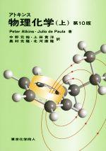 アトキンス物理化学 第10版(上)(単行本)