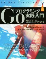 Goプログラミング実践入門 標準ライブラリでゼロからWebアプリを作る(impress top gear)(単行本)