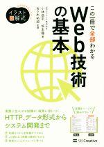この一冊で全部わかるWeb技術の基本 実務で生かせる知識が、確実に身につく(Informatics&IDEA)(単行本)