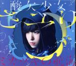 ミカヅキの航海(初回生産限定盤A)(Blu-ray Disc付)(BD、スリーブケース、キャラカード付)(通常)(CDA)