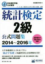 統計検定2級公式問題集 日本統計学会公式認定(2014~2016年)(単行本)