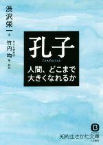孔子 新装新版 人間、どこまで大きくなれるか(知的生きかた文庫)(文庫)