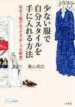 少ない服で自分スタイルを手に入れる方法 似合う服がみつかる「おしゃれ断食」(知的生きかた文庫)(文庫)