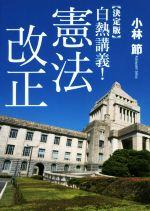 白熱講義!憲法改正 決定版(ワニ文庫)(文庫)