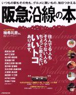 阪急沿線の本(JTBのMOOK)(単行本)