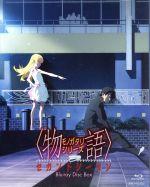 物語シリーズ セカンドシーズン Blu-ray Disc BOX(完全生産限定版)(Blu-ray Disc)(BOX付)(BLU-RAY DISC)(DVD)