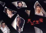 真昼の悪魔 DVD-BOX(通常)(DVD)