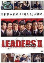 LEADERS II(通常)(DVD)
