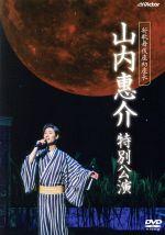 新歌舞伎座初座長 山内惠介 特別公演(通常)(DVD)