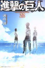 進撃の巨人(22)(マガジンKC)(少年コミック)