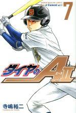 ダイヤのA actⅡ(7)(マガジンKC)(少年コミック)