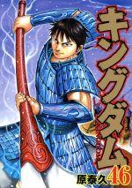 キングダム(46)(ヤングジャンプC)(大人コミック)