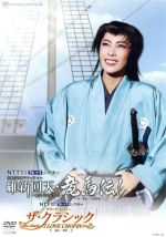 維新回天・竜馬伝!~硬派・坂本竜馬Ⅲ~(通常)(DVD)