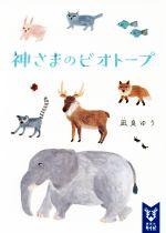 神さまのビオトープ(講談社タイガ)(文庫)