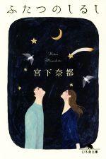 ふたつのしるし(幻冬舎文庫)(文庫)