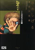 貸本版 墓場鬼太郎(5)水木しげる漫画大全集026
