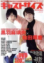 キャストサイズ 特別号 黒羽麻璃央×和田琢磨(三才ムックvol.935)(2017March)(DVD付)(単行本)