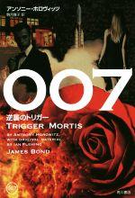 007 逆襲のトリガー(単行本)