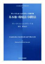 基本権・環境権・国際法 ディートリッヒ・ムルスヴィーク論文集(日本比較法研究所研究叢書77)(単行本)