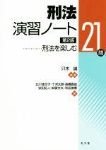 刑法演習ノート 第2版 刑法を楽しむ21問(単行本)