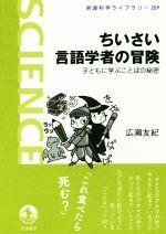 ちいさい言語学者の冒険 子どもに学ぶことばの秘密(岩波科学ライブラリー259)(単行本)