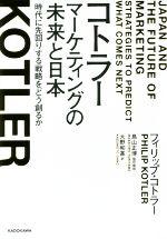 コトラー マーケティングの未来と日本 時代に先回りする戦略をどう創るか(単行本)