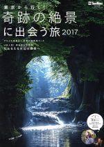 東京から行く!奇跡の絶景に出会う旅(ウォーカームック)(2017)(単行本)