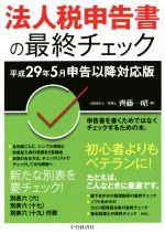 法人税申告書の最終チェック 平成29年5月申告以降対応版(単行本)