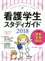 看護学生スタディガイド(2018)(別冊付)(単行本)