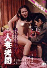 人妻拷問(通常)(DVD)
